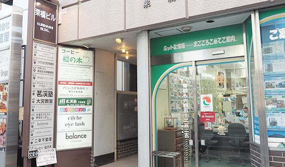 当所は大宮駅東口徒歩3分・栗橋ビル6Fです